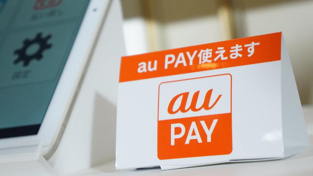 au Pay対応店舗のアクセプタンスマーク