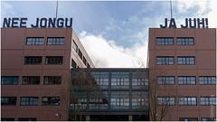Nee Jongu - Ja Juh!