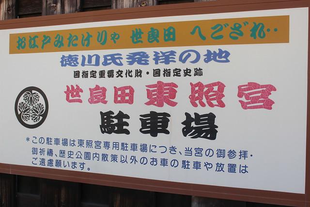 seradatoshogu-gosyuin047