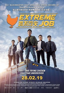 Extreme Job   by sgXCLUSIVE