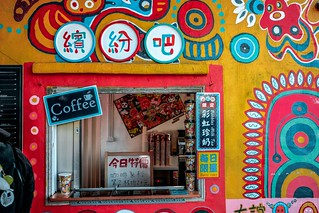 Coffee Shop at the Rainbow Village | by TheViewDeck