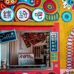 Coffee Shop at the Rainbow Village