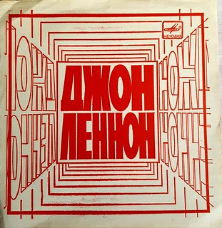 John Lennon - Imagine Russian Flexi Disc