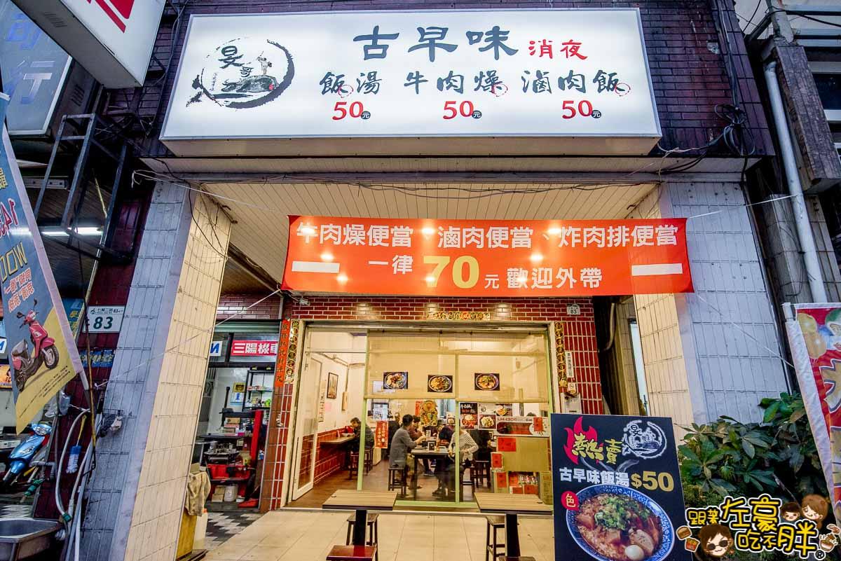 旻哥古早味飯湯七賢店-43