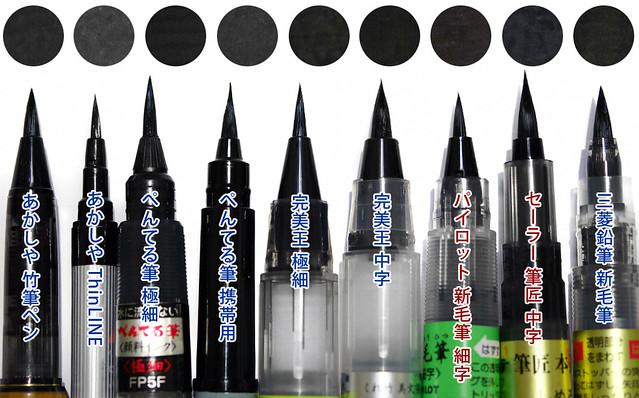 1060x660 Brush Pens