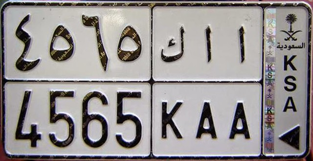 2610 Procedure to Change Vehicle Number Plate in Saudi Arabia