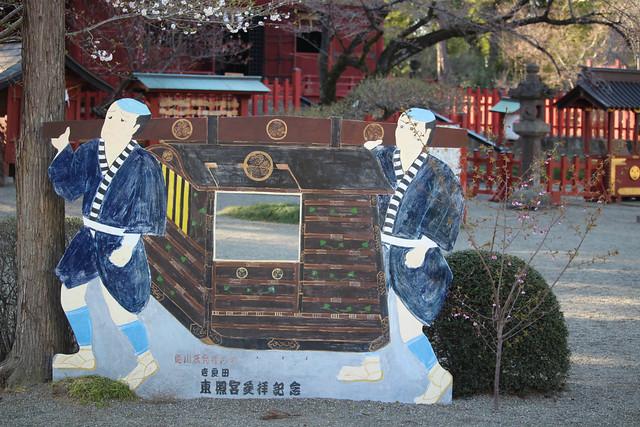 seradatoshogu-gosyuin015