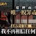 20190325-TING_無罪毒騾