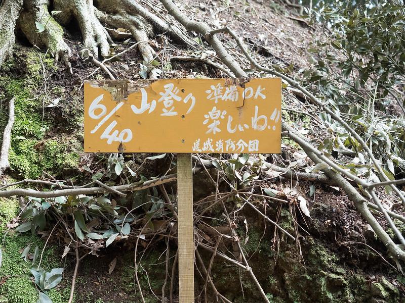 20170317-愛宕山_0092.jpg