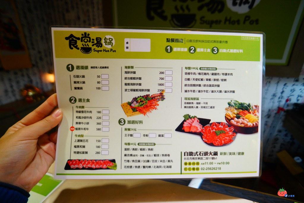 中山區自助石頭火鍋推薦 食尚湯鍋 松江南京站