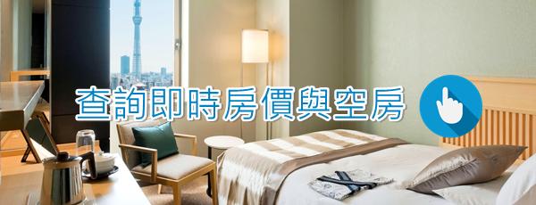 浅草豪景饭店 Asakusa View Hotel