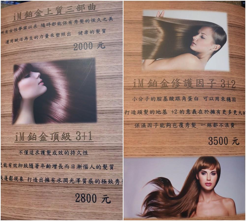 七大界髮廊 (36)