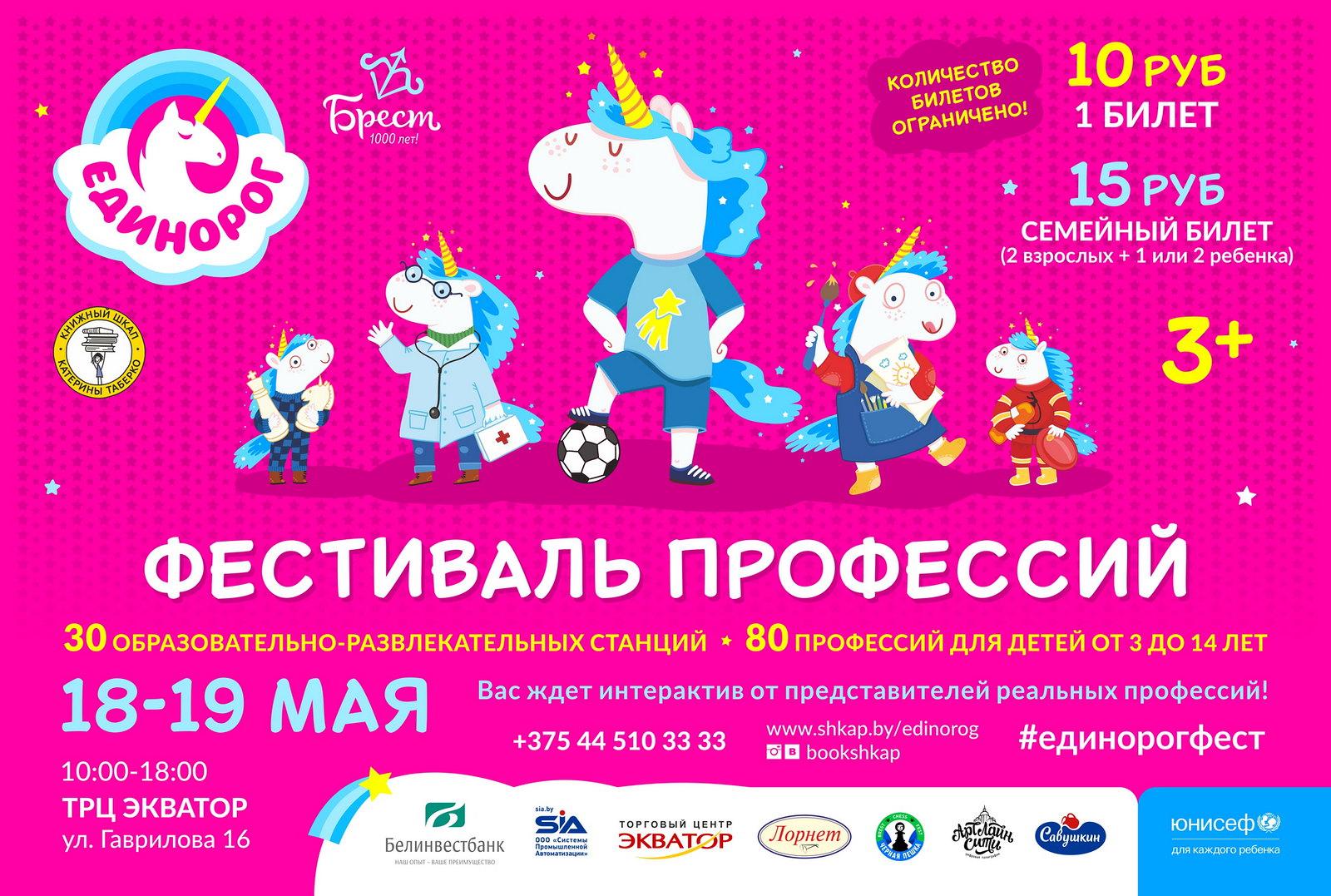Единорог Фестиваль