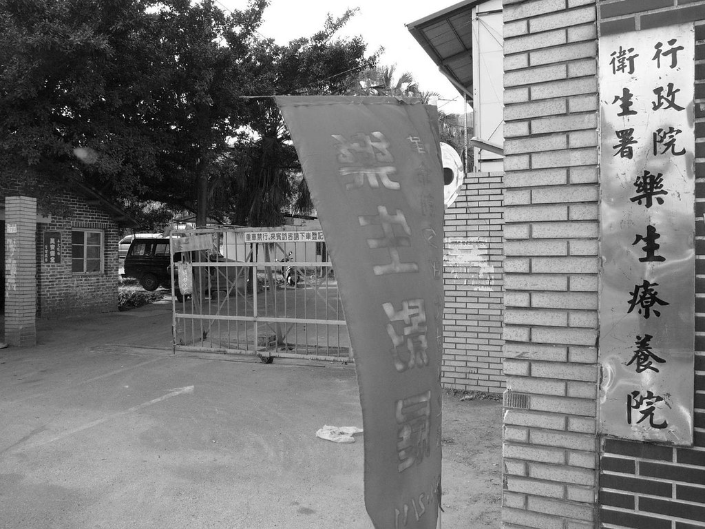 樂生大門的門柱被拆除前的模樣。(圖片來源:青年樂生聯盟)