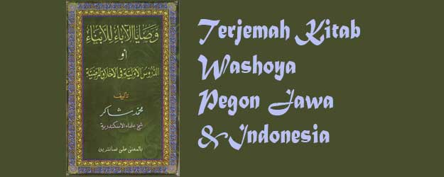 Download Terjemah Washoya