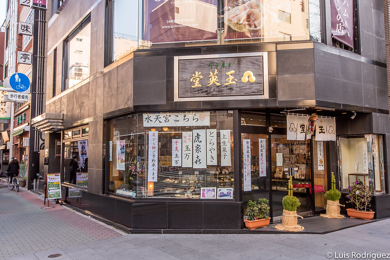 Confitería tradicional Gyokueidou Hikokuro