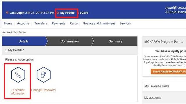 3643 How to update Iqama in Al Rajhi bank online 01