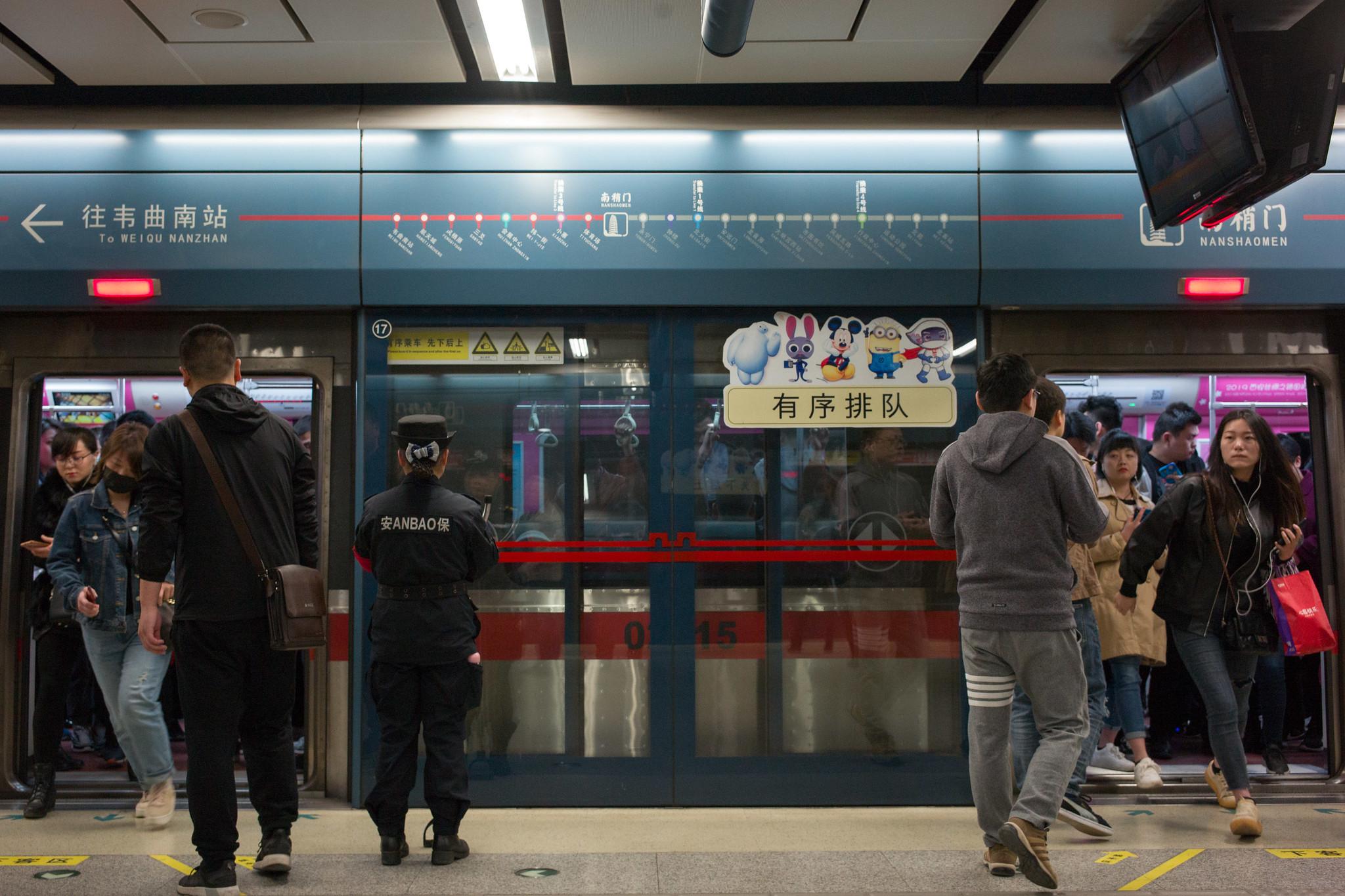 Metro xian