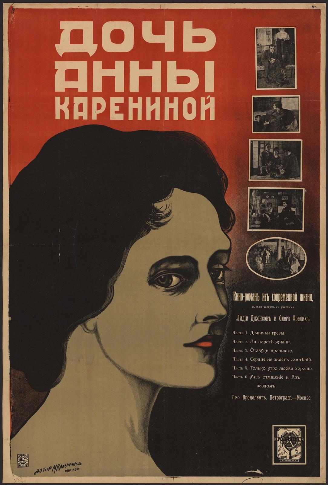 1916. «Дочь Анны Карениной».
