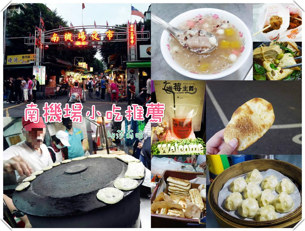 台北南機場夜市小吃美食餐廳推薦 (36)