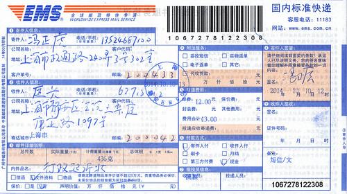 证据7-8-20141010向静安法院起诉的凭证