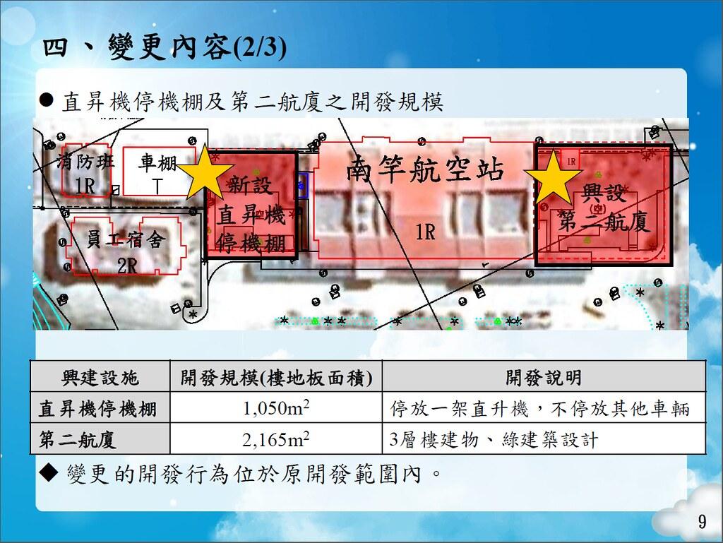 馬祖南竿機場開發規模示意圖。翻攝民航局簡報