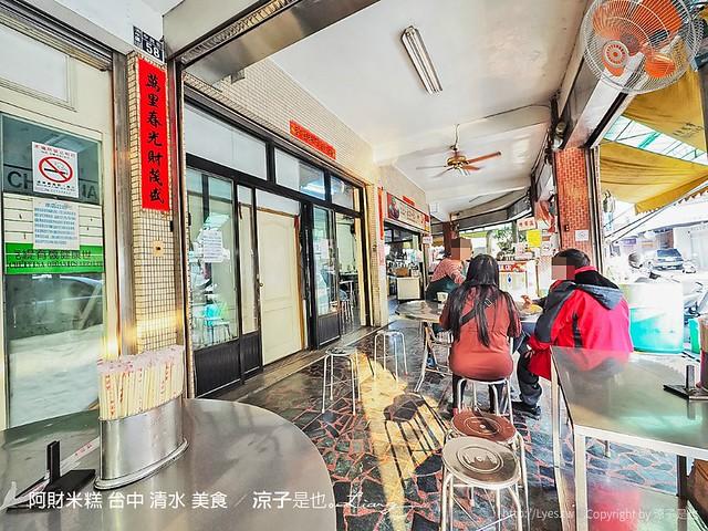 阿財米糕 台中 清水 美食 5