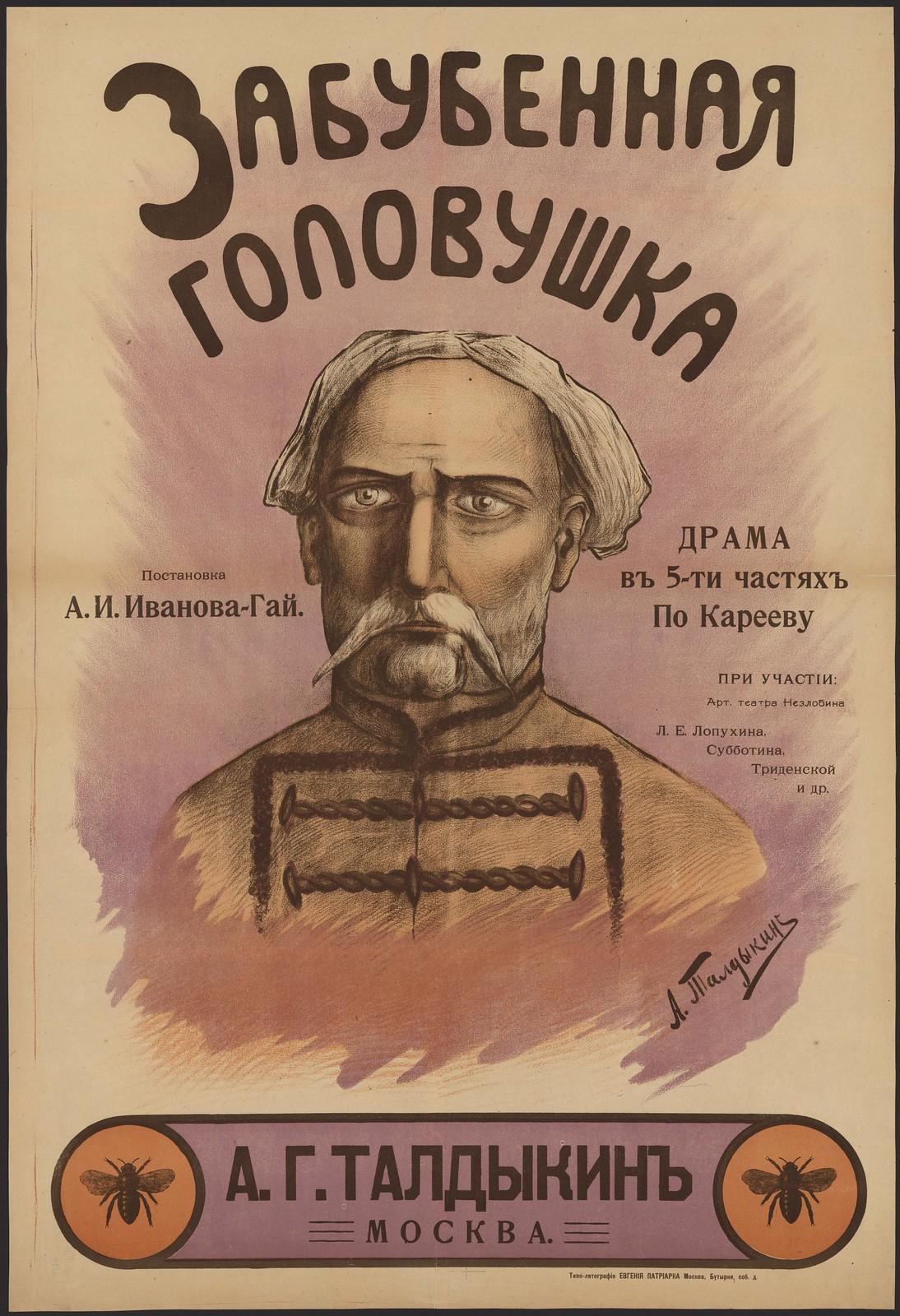 1917. «Забубенная головушка».