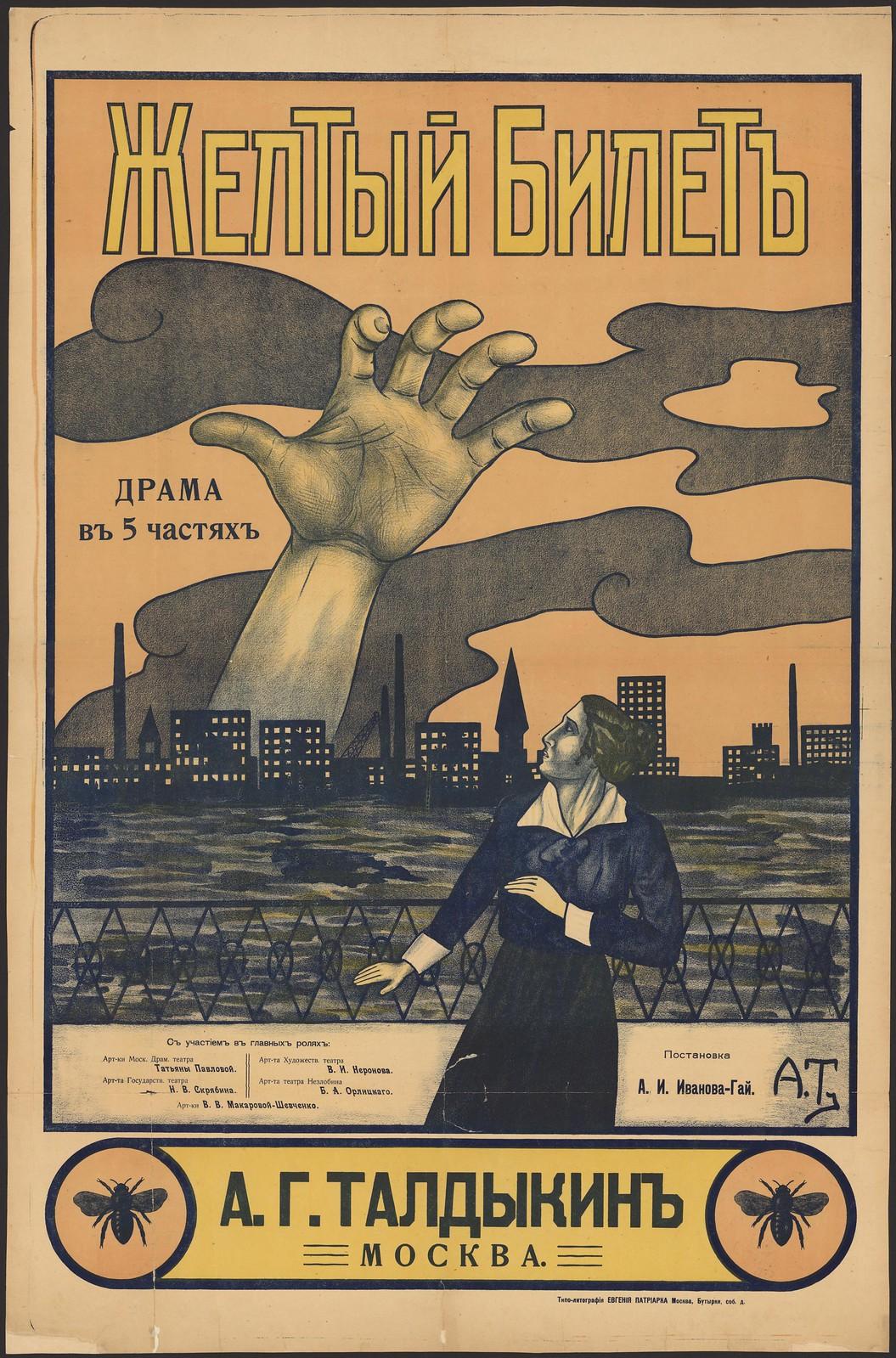 1918. «Желтый билет».