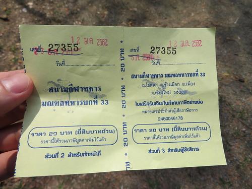 チェンマイ競馬場の入場券