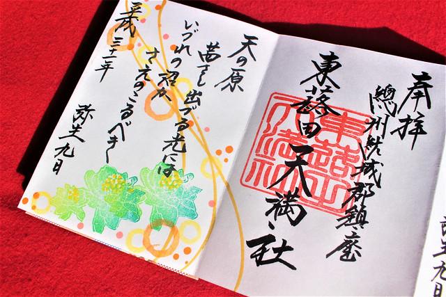 higashihukita026