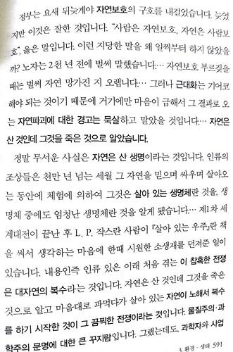 독서노트 | 함삭헌사상깊이읽기3_4