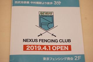 ネクサスフェンシングクラブ(中村橋) | by 練馬・桜台情報局