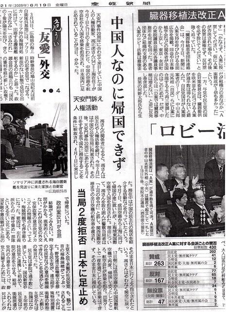 2-5-20090619-产经新闻