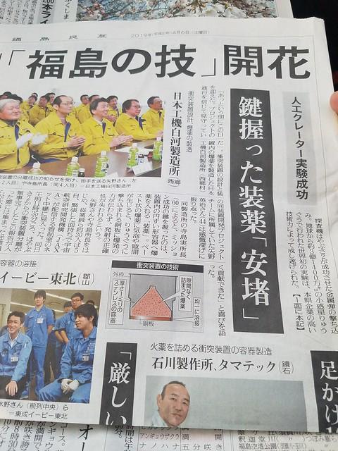 南相馬・小高で災害ボランティア(援人 2019年 0405便)