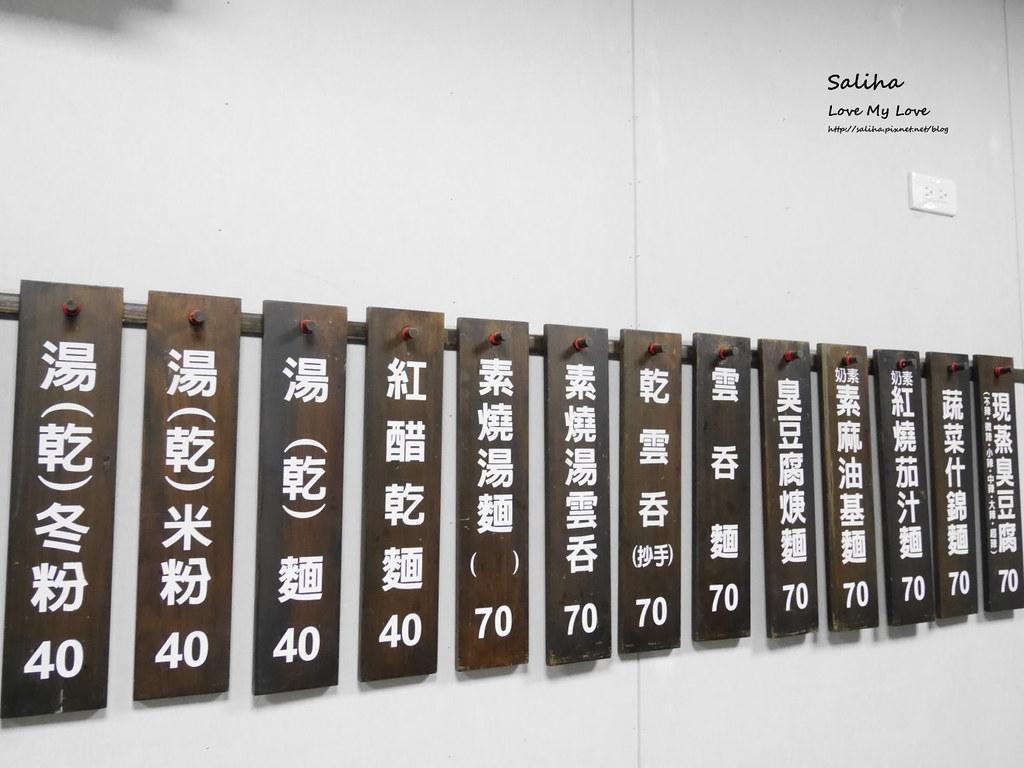 台北南機場夜市小吃美食餐廳推薦管麵素食臭豆腐 (2)