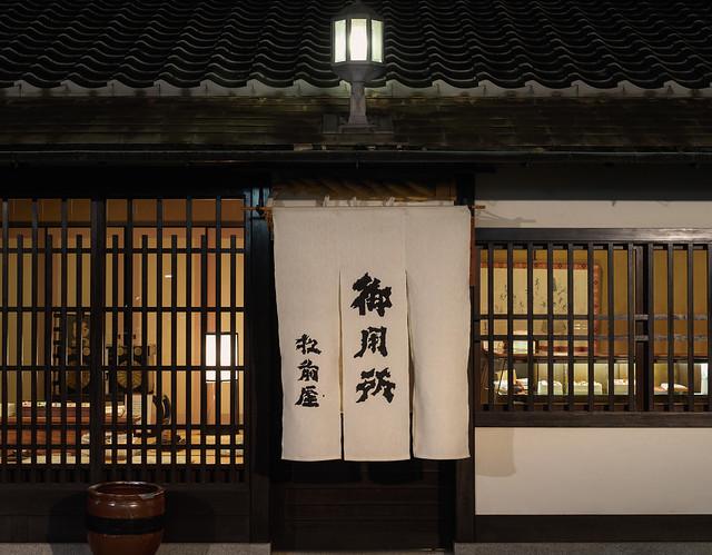 The Goyodokoro shop