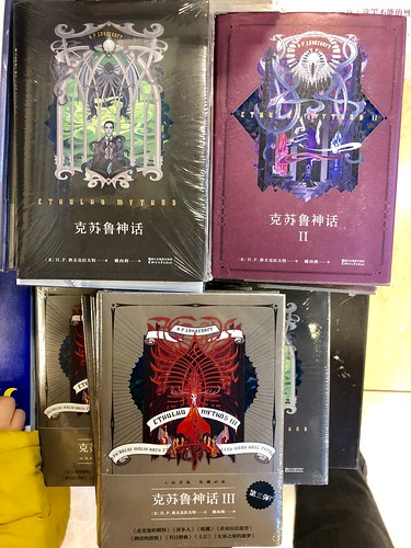 Cthulhu Mythos: 克苏鲁神话 | by sinosplice