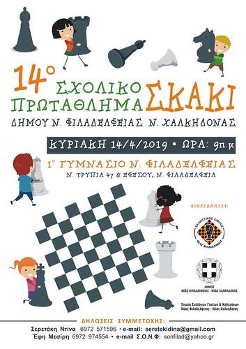 2019. 14ο Σχολικό Πρωτάθλημα Σκάκι