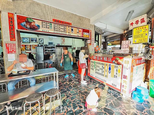 阿財米糕 台中 清水 美食 2