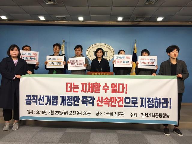 20190329_정치개혁공동행동_선거법신속안건처리 (1)
