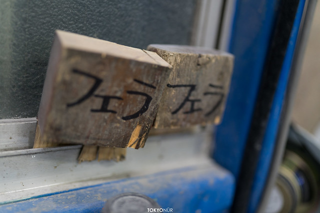 Tokyonur_Hiro_DSC07772