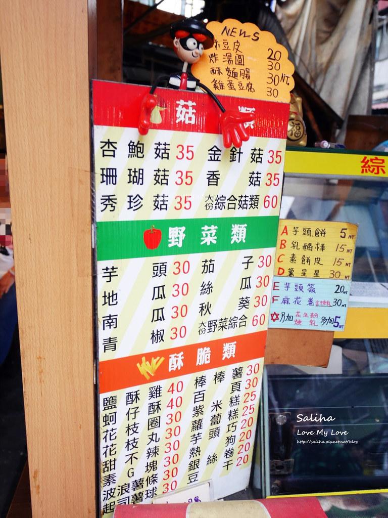台北南機場夜市小吃美食餐廳推薦全素食炸物鹹酥雞 (2)