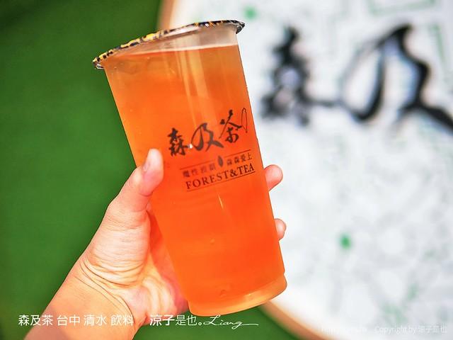 森及茶 台中 清水 飲料 3