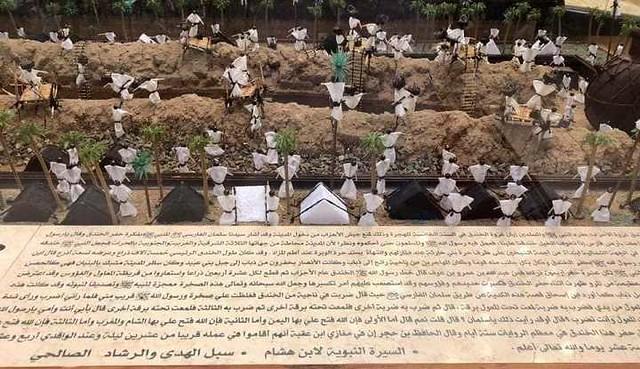 4892 Dar Al-Madinah Museum – A must visit place in Madinah 22