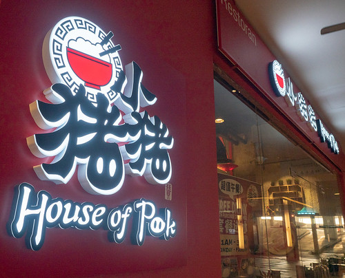 Logo of House of Pok (小猪猪), Jaya One   by huislaw