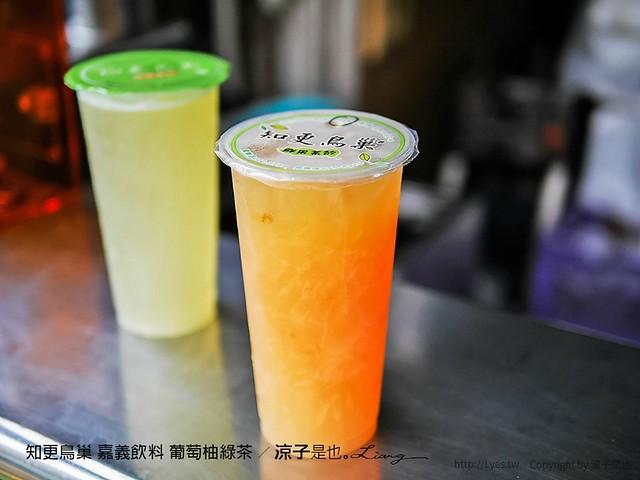 知更鳥巢 嘉義飲料 葡萄柚綠茶 1
