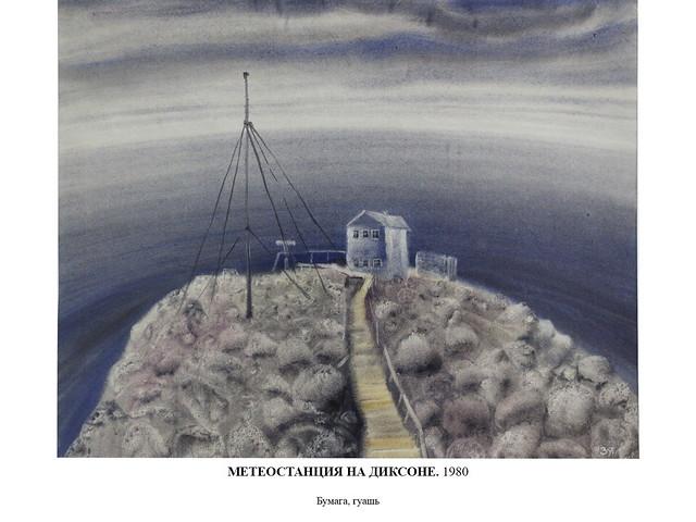 метеостанция на Диксоне