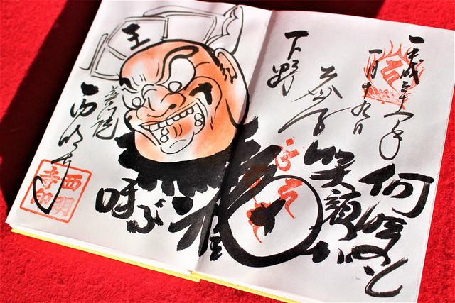 saimyouji-gosyuin026