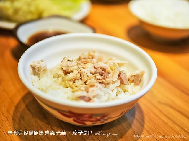 林聰明 沙鍋魚頭 嘉義 光華 3